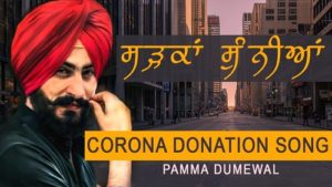 Sadkan Sunnian Lyrics – Pamma Dumewal